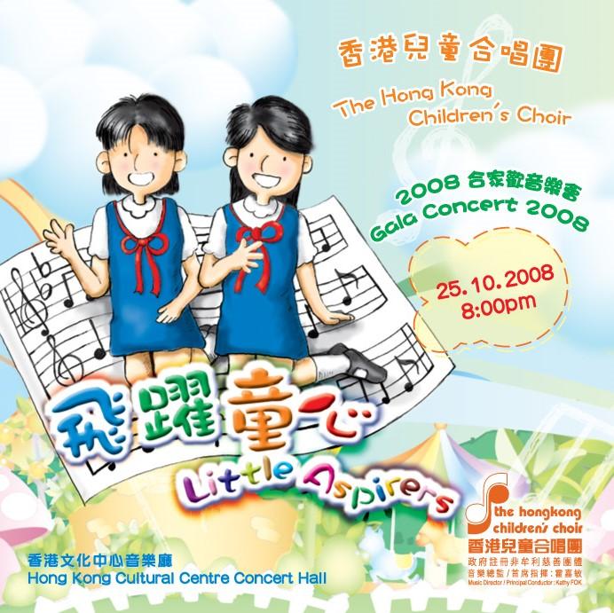 2008合家歡音樂會 — 飛躍童心(A場)