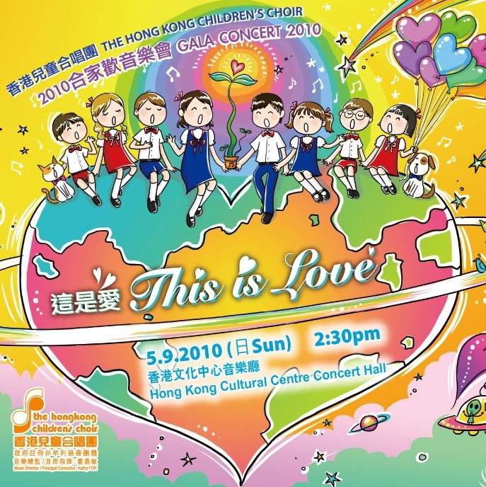 Gala Concert 2010 – This is Love (Concert B)