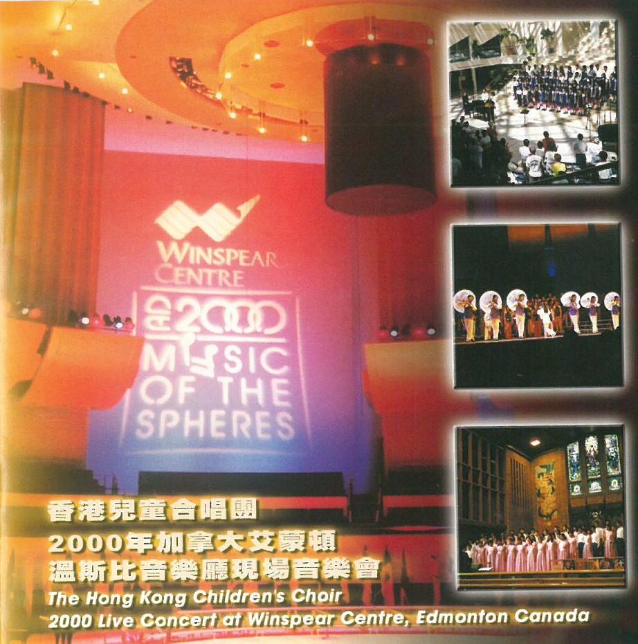 2000年加拿大艾蒙頓溫斯比音樂廳現場音樂會(VCD)