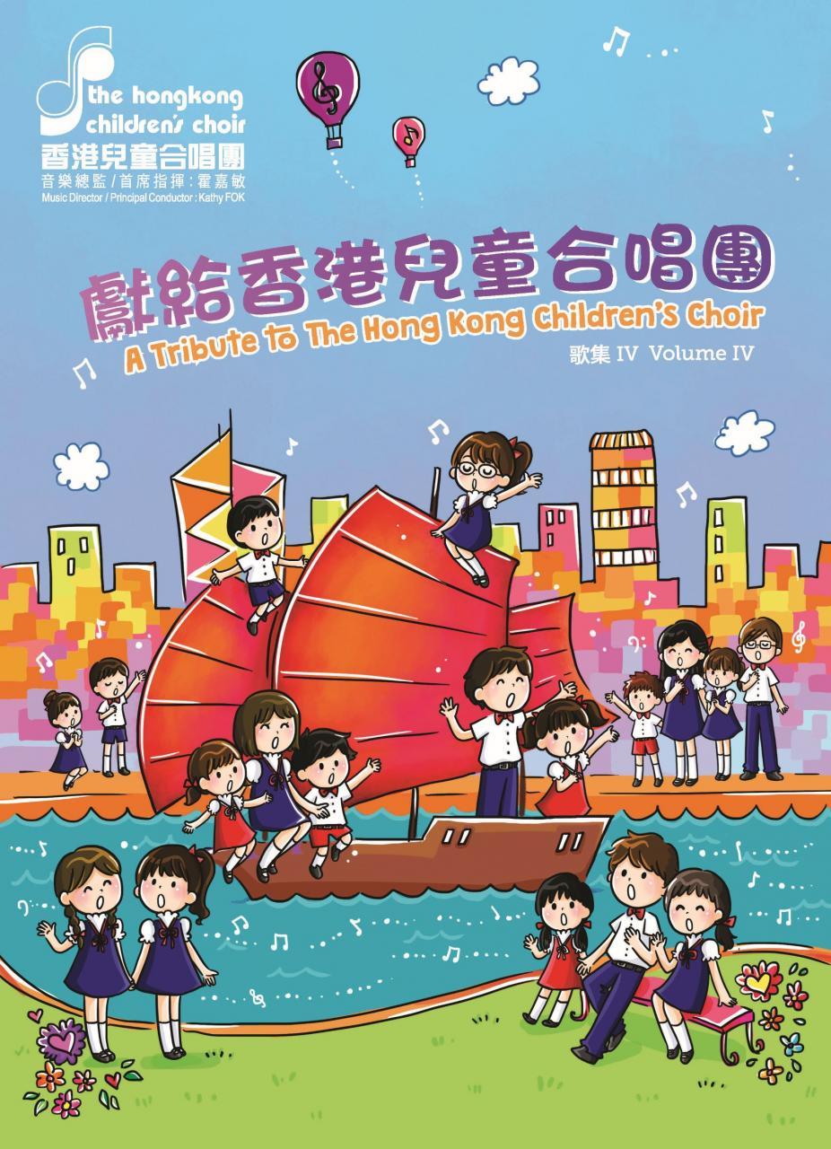 獻給香港兒童合唱團歌集IV