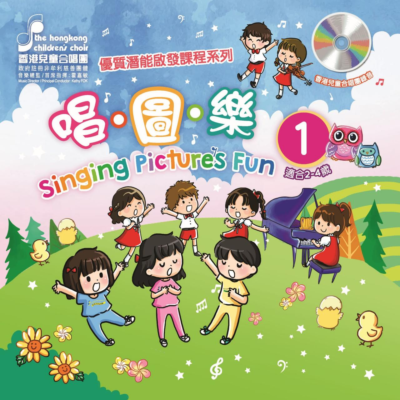 IEC Programme Series Singing Picture's Fun Book 1