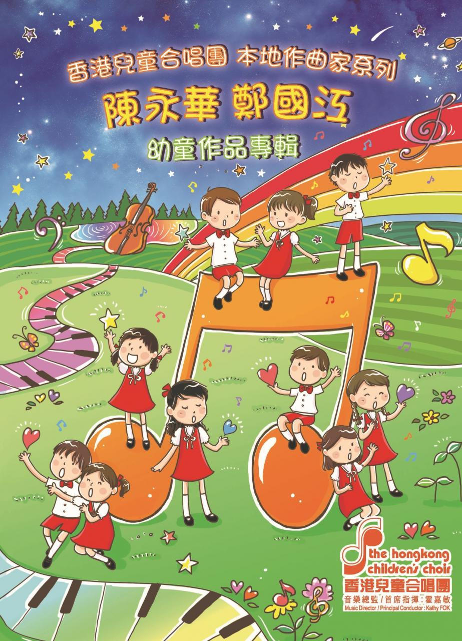 Compilation of Chan Wing Wah & Cheng Kwok Kong's Songs for Young Children