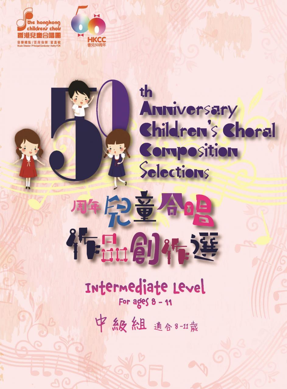 香港兒童合唱團50周年兒童合唱作品創作選中級組