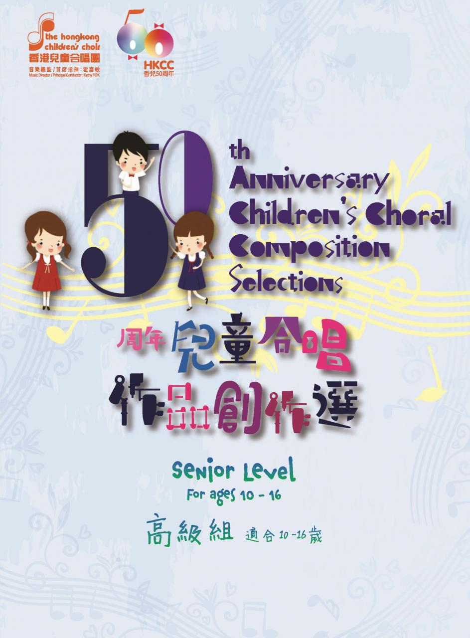 HKCC 50th Anniversary Children's Choral Composition Selections Senior Level